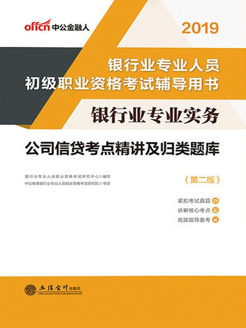 中公2019银行业专业实务公司信贷考点精讲及归类题库