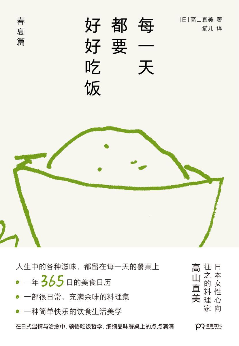 每一天都要好好吃饭(日本料理家高山直美365天美食日历,适合拍照的美食)