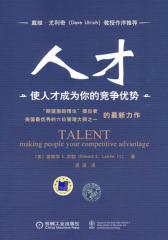 人才:使人才成为你的竞争优势(试读本)