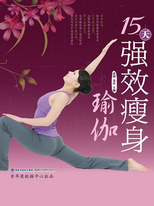 零起点轻松学瑜伽
