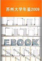 苏州大学年鉴2009(仅适用PC阅读)