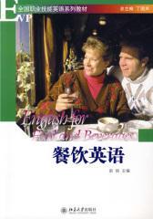 餐饮英语(仅适用PC阅读)