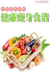 健康瘦身食谱