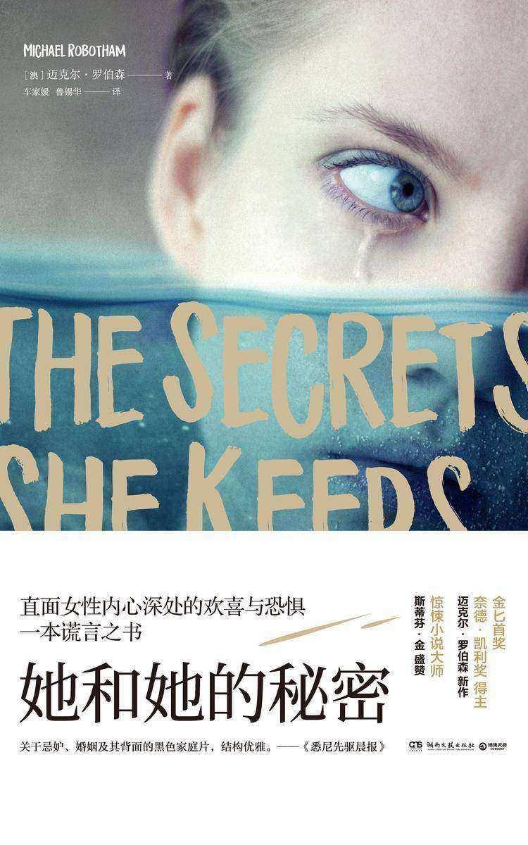 她和她的秘密