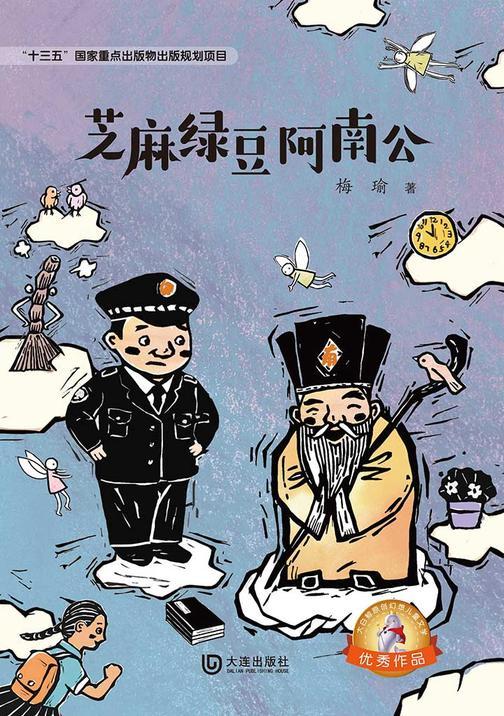 大白鲸原创幻想儿童文学优秀作品:芝麻绿豆阿南公