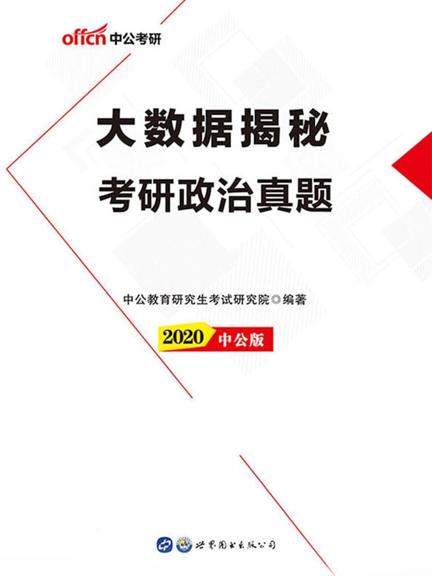 中公2020大数据揭秘考研政治真题