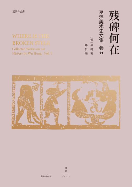 巫鸿中国古代美术史论文集(第五辑):残碑何在