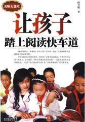 让孩子踏上阅读快车道/名师大课堂(试读本)