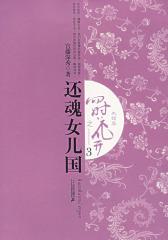 四时花开之还魂女儿国3(大结局)(试读本)