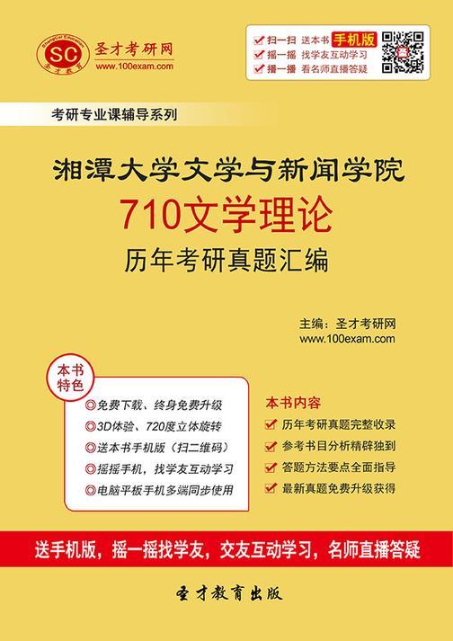 湘潭大学文学与新闻学院710文学理论历年考研真题汇编