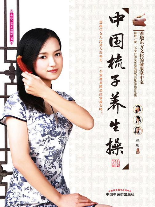中国梳子养生操