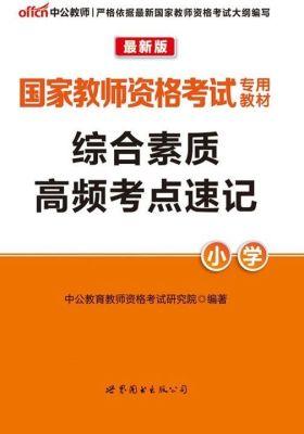 中公版·2016国家教师资格考试专用教材:综合素质高频考点速记·小学