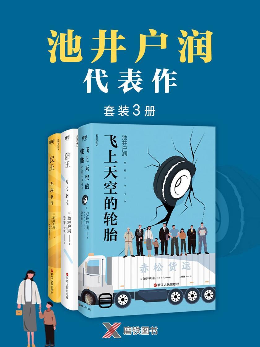 池井户润代表作套装3册