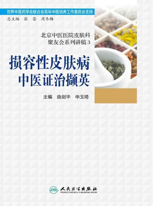 北京中医医院皮肤科聚友会系列讲稿3——损容性皮肤病中医证治撷英