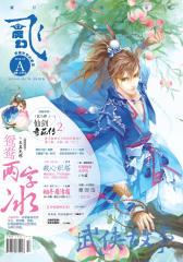 飞魔幻2016年5月上半月刊A(电子杂志)