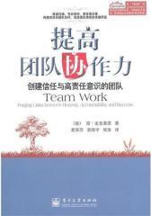 提高团队协作力:创建信任与高责任意识的团队(试读本)