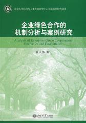 企业绿色合作的机制分析与案例研究(仅适用PC阅读)