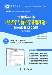 圣才学习网·2014年价格鉴证师《经济学与价格学基础理论》过关必做1200题(含历年真题)(仅适用PC阅读)