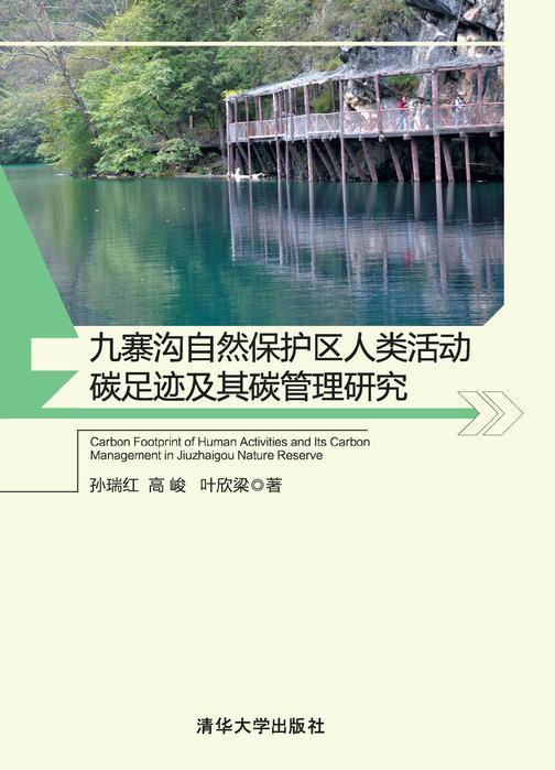 九寨沟自然保护区人类活动碳足迹及其碳管理研究