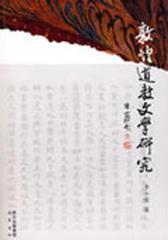 敦煌道教文学研究(仅适用PC阅读)