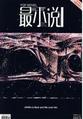 《 小说》10月刊(试读本)