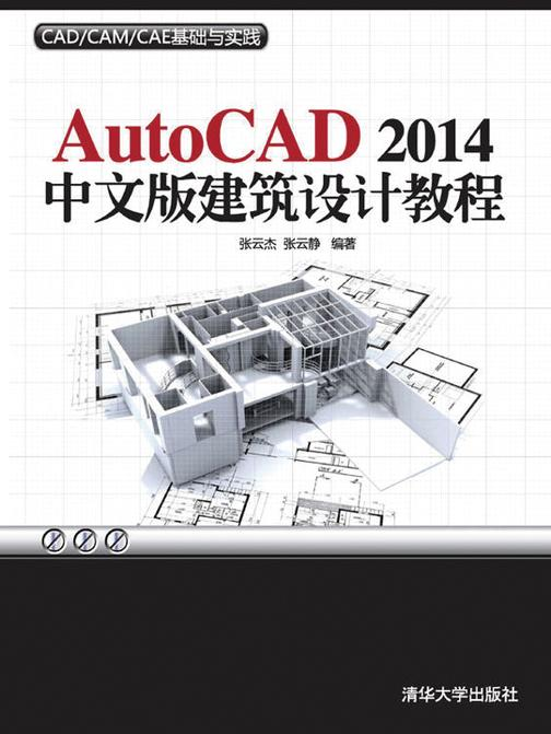 AutoCAD 2014中文版建筑设计教程