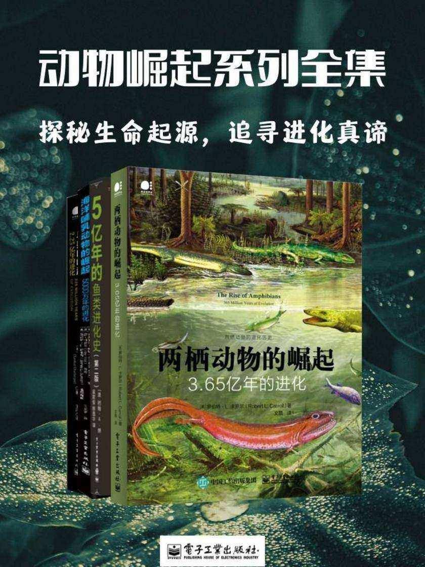 动物崛起系列全集——探秘生命起源,追寻进化真谛!