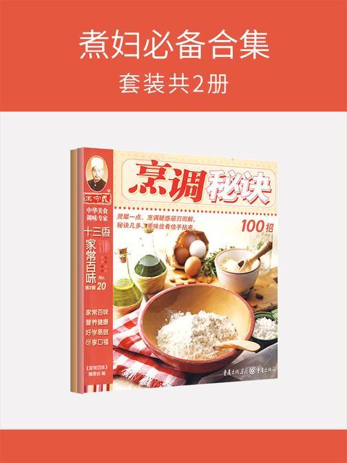 煮妇必备合集(套装共2册)