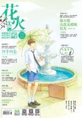 《花火》2016年6月上半月刊A(电子杂志)