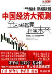 中国经济大预测(全球  智囊推演未来)(试读本)