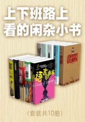 上下班路上看的闲杂小书(套装共10册)