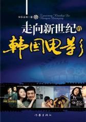 走向新世纪的韩国电影