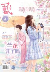 飞言情2016年6月第23期总508期(电子杂志)