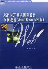 ASP.NET 动态网页设计案例教程(Visual Basic .NET 版)(仅适用PC阅读)