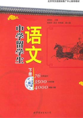 中学留学生语文.下册(仅适用PC阅读)