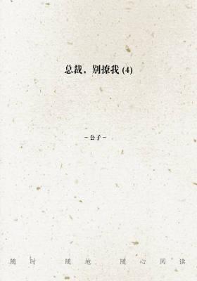 总裁,别撩我(4)