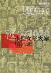 中国女子大学风云录