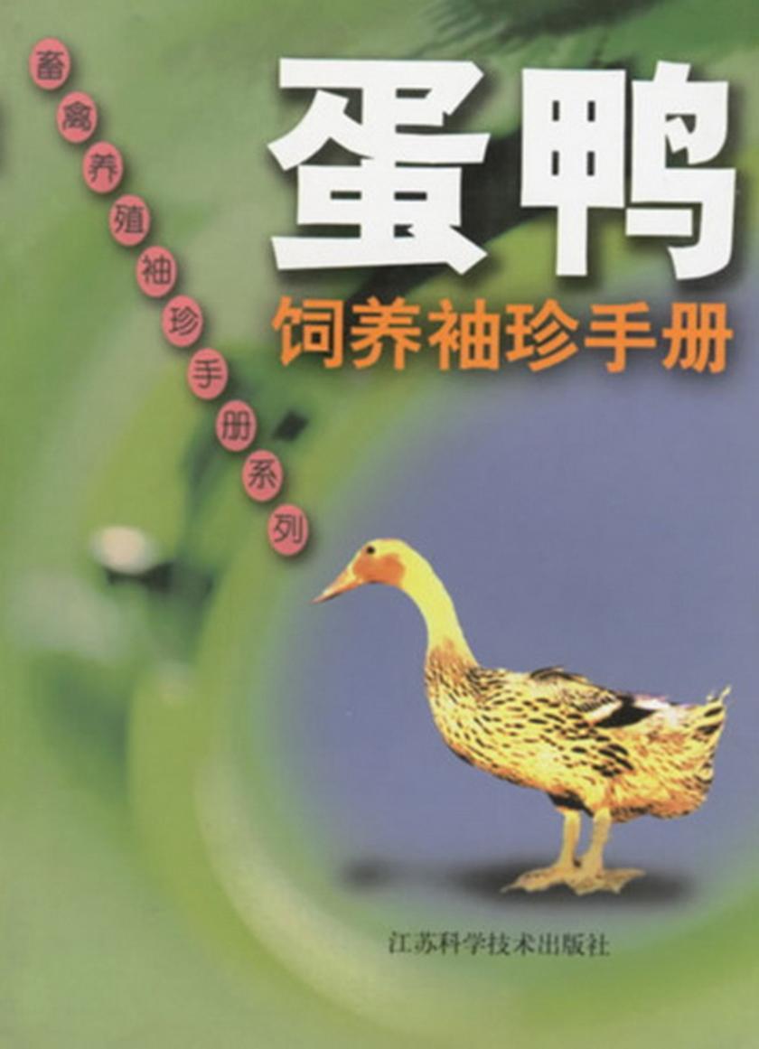 蛋鸭饲养袖珍手册(仅适用PC阅读)