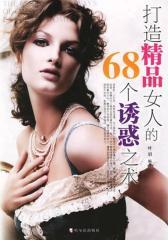 打造精品女人的68个诱惑之术