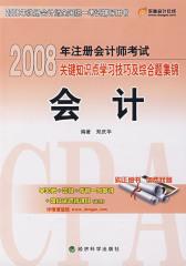 2008 年注册会计师考试关键知识点学习技巧及综合题集锦——会计