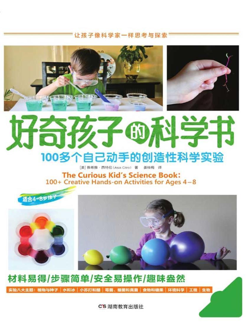 好奇孩子的科学书:100多个自己动手的创造性科学实验