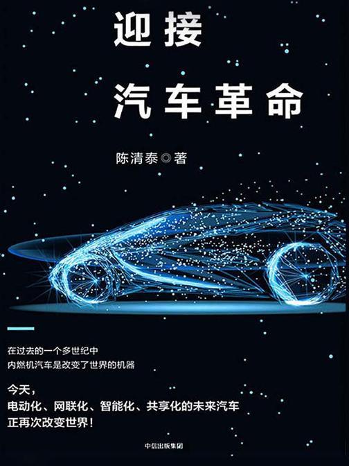 迎接汽车革命