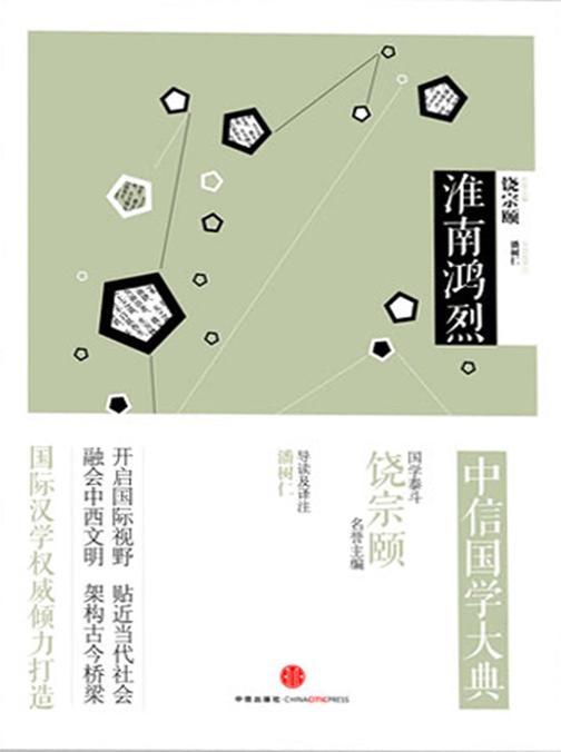 中信国学大典·淮南鸿烈