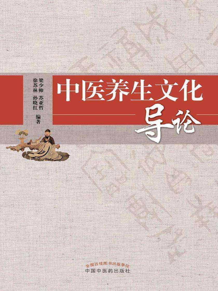 中医养生文化导论