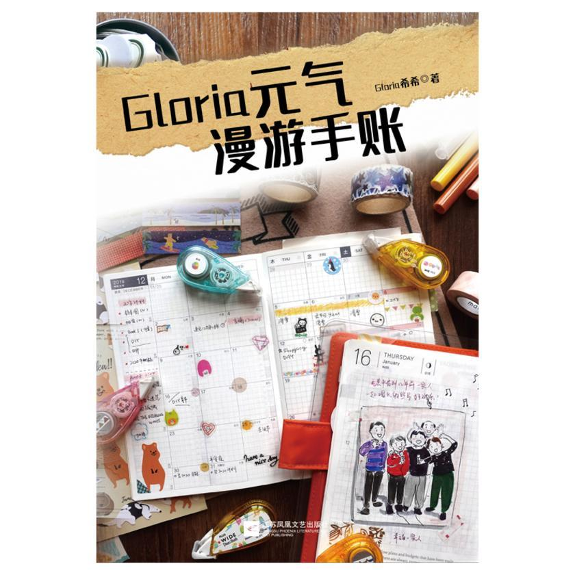 Gloria元气漫游手账(旅行、学习、拼贴、手工、印章……五大主题一本搞定)