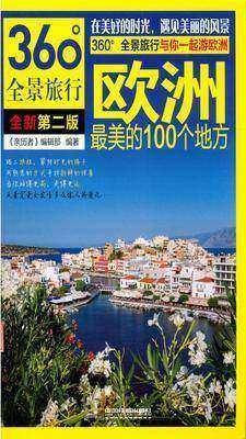 欧洲最美的100个地方(第2版)