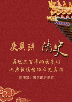 庚其讲清史(套装共53册)