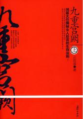 九重宫阙(上)(试读本)