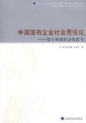 中国国有企业社会责任论——基于和谐社会的思考