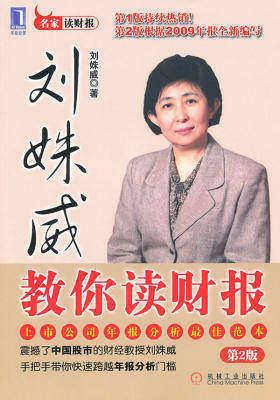 刘姝威教你读财报(第2版)(仅适用PC阅读)